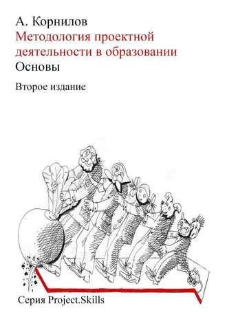 Алексей Корнилов, Методология проектной деятельности вобразовании. Основы