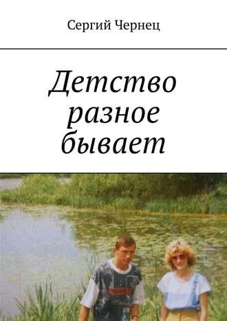 Сергий Чернец, Детство разное бывает