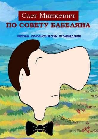 Олег Минкевич, Посовету Бабеляна. Сборник юмористических произведений