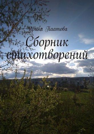 Ирина Паатова, Сборник стихотворений