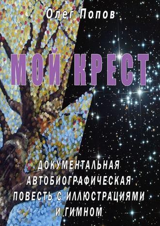Олег Попов, МОЙ КРЕСТ