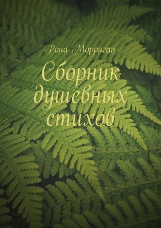 Морриган Рона, Сборник душевных стихов