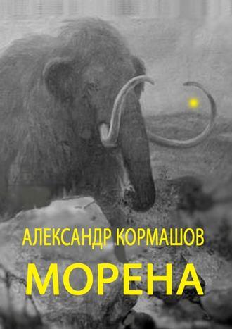 Александр Кормашов, Морена