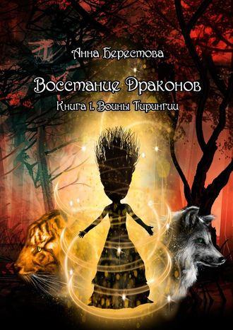 Анна Берестова, Восстание Драконов. Книга 1. Воины Тирингии