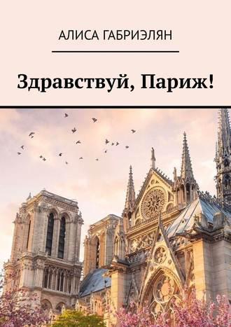 Алиса Габриэлян, Здравствуй, Париж!