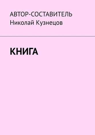 Николай Кузнецов, Книга