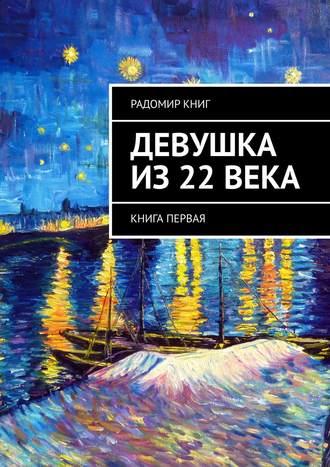 Радомир Книг, Девушка издвадцать второговека. Книга первая