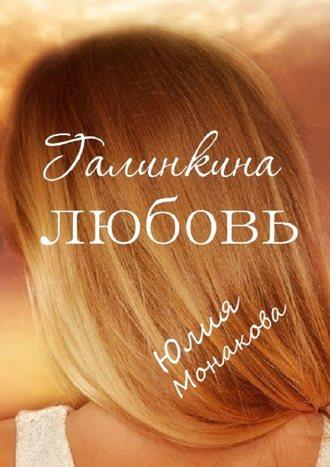 Юлия Монакова, Галинкина любовь