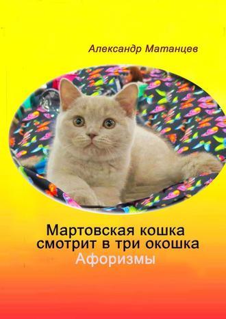 Александр Матанцев, Мартовская кошка смотрит втри окошка. Афоризмы