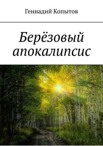 Геннадий Копытов, Берёзовый апокалипсис