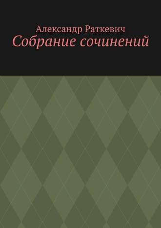 Александр Раткевич, Собрание сочинений