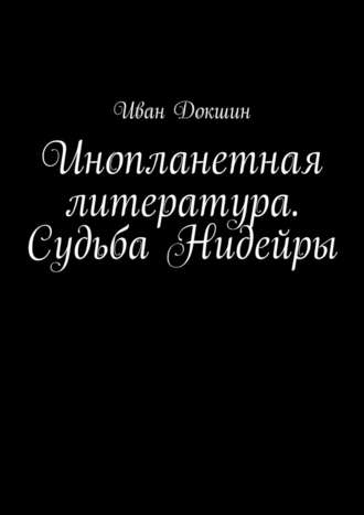Иван Докшин, Инопланетная литература. Судьба Нидейры