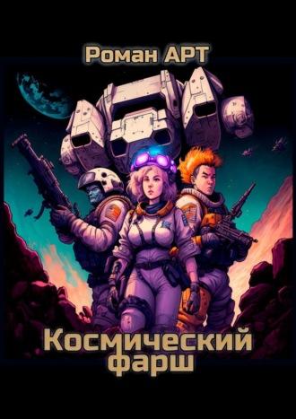 Роман Арт, Космическийфарш
