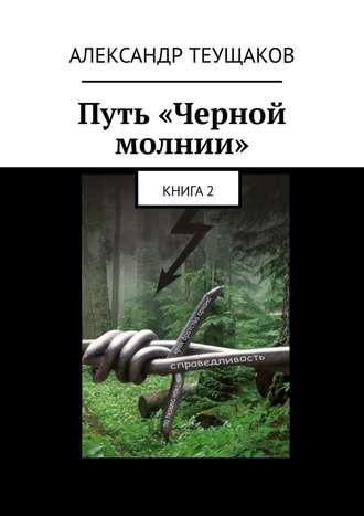 Александр Теущаков, Путь «Черной молнии». Книга2