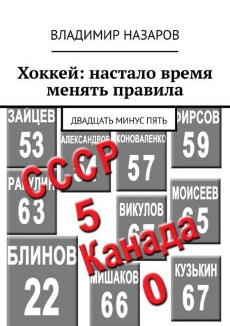 Владимир НАЗАРОВ, Хоккей: настало время менять правила. Двадцать минуспять