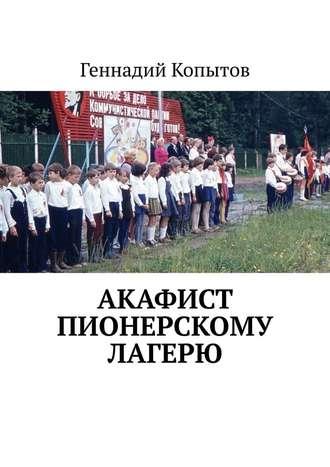 Геннадий Копытов, Акафист пионерскому лагерю