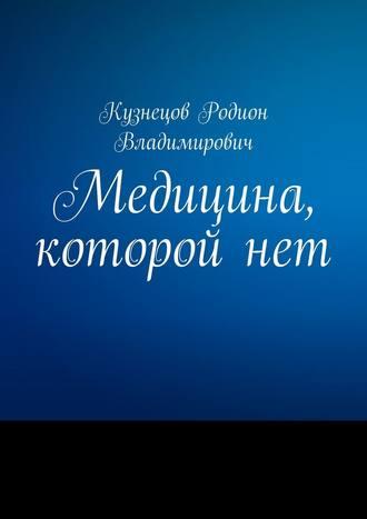Родион Кузнецов, Медицина, которойнет