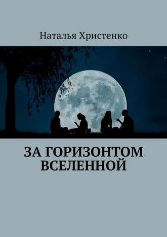 Наталья Христенко, Загоризонтом Вселенной