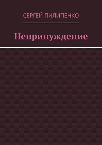 Сергей Пилипенко, Непринуждение