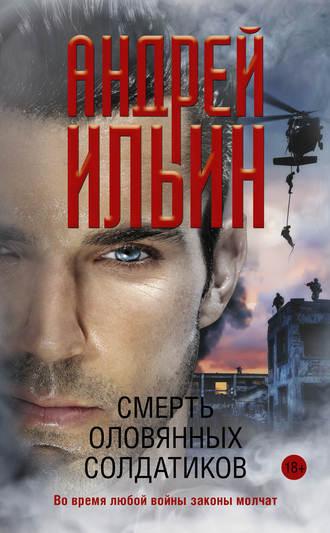 Андрей Ильин, Смерть оловянных солдатиков