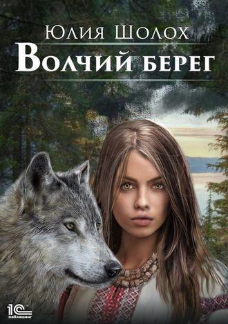 Юлия Шолох, Волчий берег
