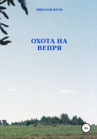 Николай Югов, Охота на вепря
