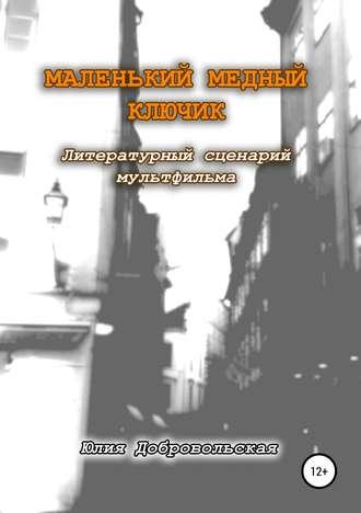 Юлия Добровольская, Маленький медный ключик