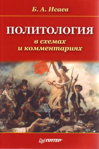 Борис Исаев, Политология в схемах и комментариях