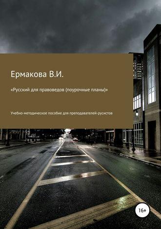 Валентина Ермакова, Русский для правоведов (поурочные планы)