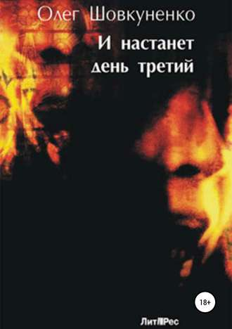 Олег Шовкуненко, И настанет день третий