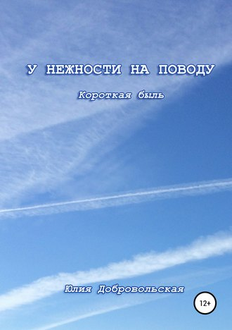 Юлия Добровольская, У нежности на поводу. Короткая быль