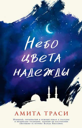 Амита Траси, Небо цвета надежды