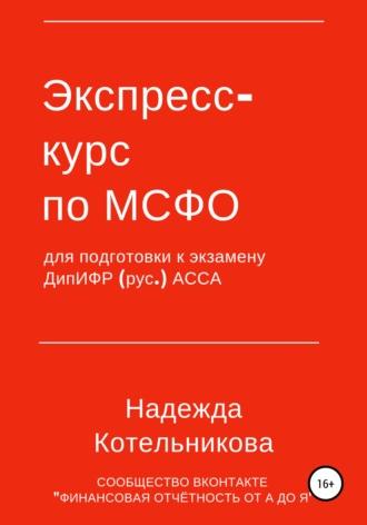 Надежда Котельникова, Экспресс-курс по МСФО для подготовки к экзамену ДипИФР