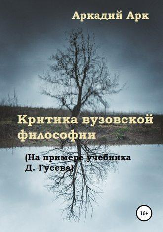 Аркадий Арк, Критика вузовской философии (На примере учебника Д. Гусева)