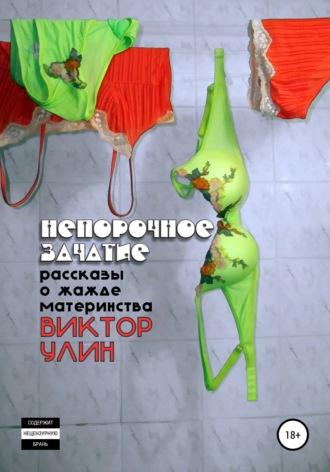 Виктор Улин, Непорочное зачатие. Сборник рассказов