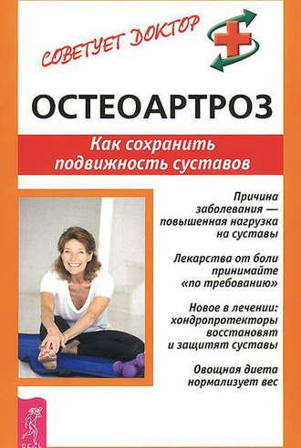 Кира Рогозинникова, Остеоартроз. Как сохранить подвижность суставов