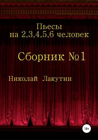 Николай Лакутин, Пьесы на 2,3,4,5,6 человек. Сборник №1
