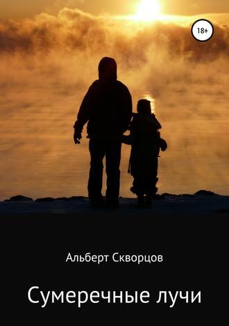 Альберт Скворцов, Сумеречные лучи