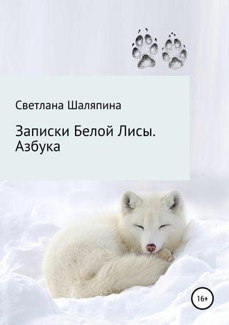 Светлана Шаляпина, Записки Белой Лисы. Азбука