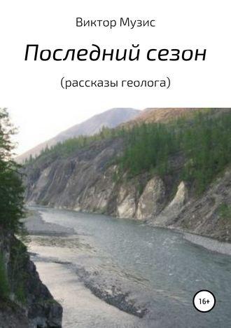 Виктор Музис, Последний сезон