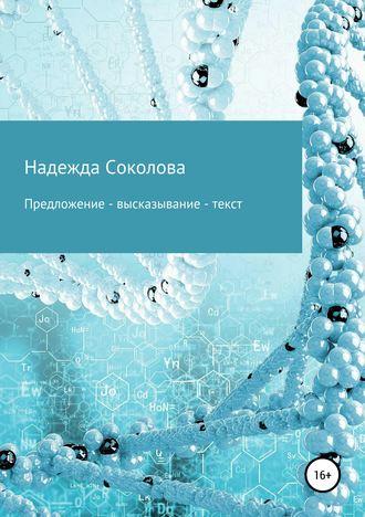 Надежда Соколова, Предложение– высказывание– текст