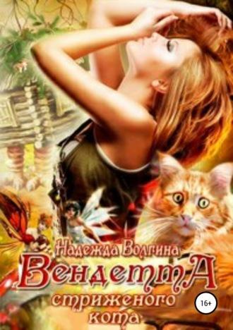 Надежда Волгина, Вендетта стриженого кота