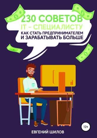 Евгений Шилов, 230 советов IT-специалисту как стать предпринимателем и зарабатывать больше