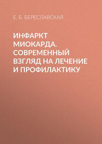 Евгения Береславская, Инфаркт миокарда. Современный взгляд на лечение и профилактику