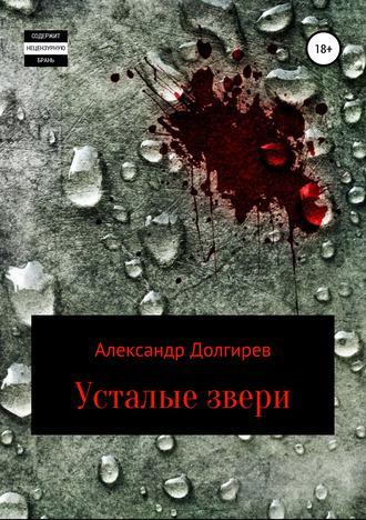 Александр Долгирев, Усталые звери