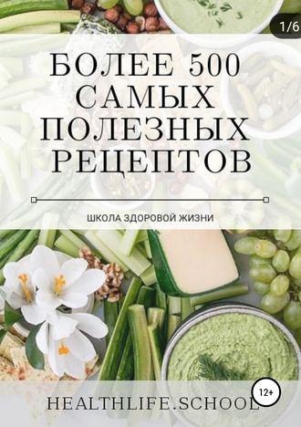 Школа Здоровой Жизни, Екатерина Нефельд, Более 500 самых полезных рецептов