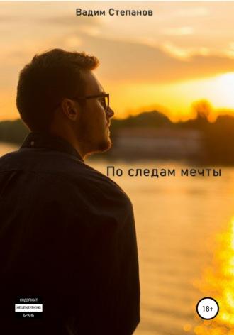 Вадим Степанов, По следам мечты