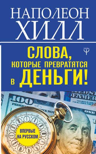 Наполеон Хилл, Слова, которые превратятся в деньги!