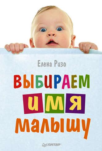 Елена Ризо, Выбираем имя малышу