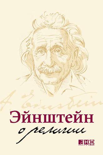 Альберт Эйнштейн, Эйнштейн о религии